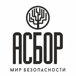 АСБОР - МИР Безопасности Логотип1111