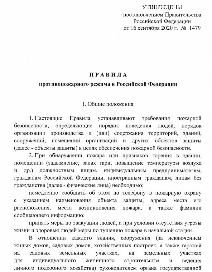 novaya-redakciya-pravil-protivopozharnogo-rezhima