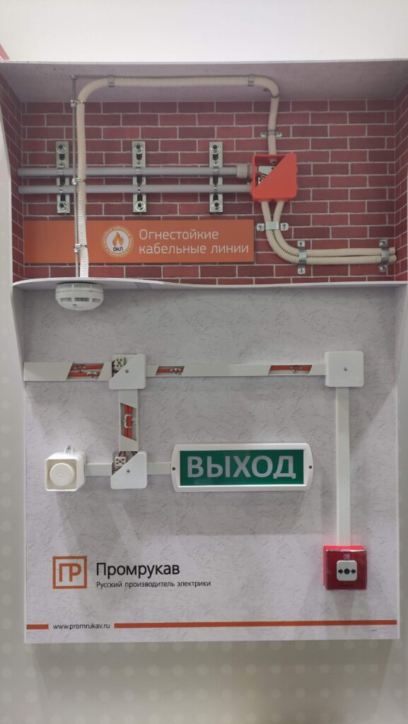 Securika Moscow 2021 ASBOR Промрукав